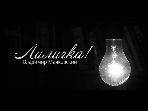 В. В. Маяковский - Лиличка! (Алексей Карпов)