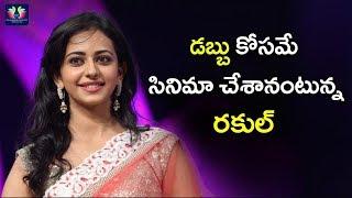 Rakul Preet Singh Did Movies For Money   Latest Tollywood Updates   Telugu Full Screen