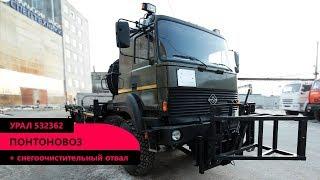 Понтоновоз шасси Урал 532362 производства Уральского Завода Спецтехники