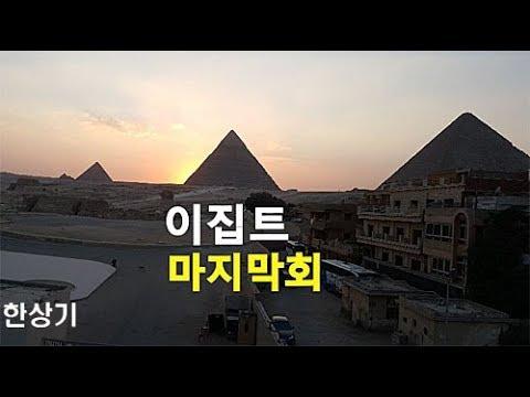 [이집트 10부]외장 하드 찾기, 카이로 시내 운전, 피라미드 구경(Driving in Cairo Egypt) - 2017.09.23~24