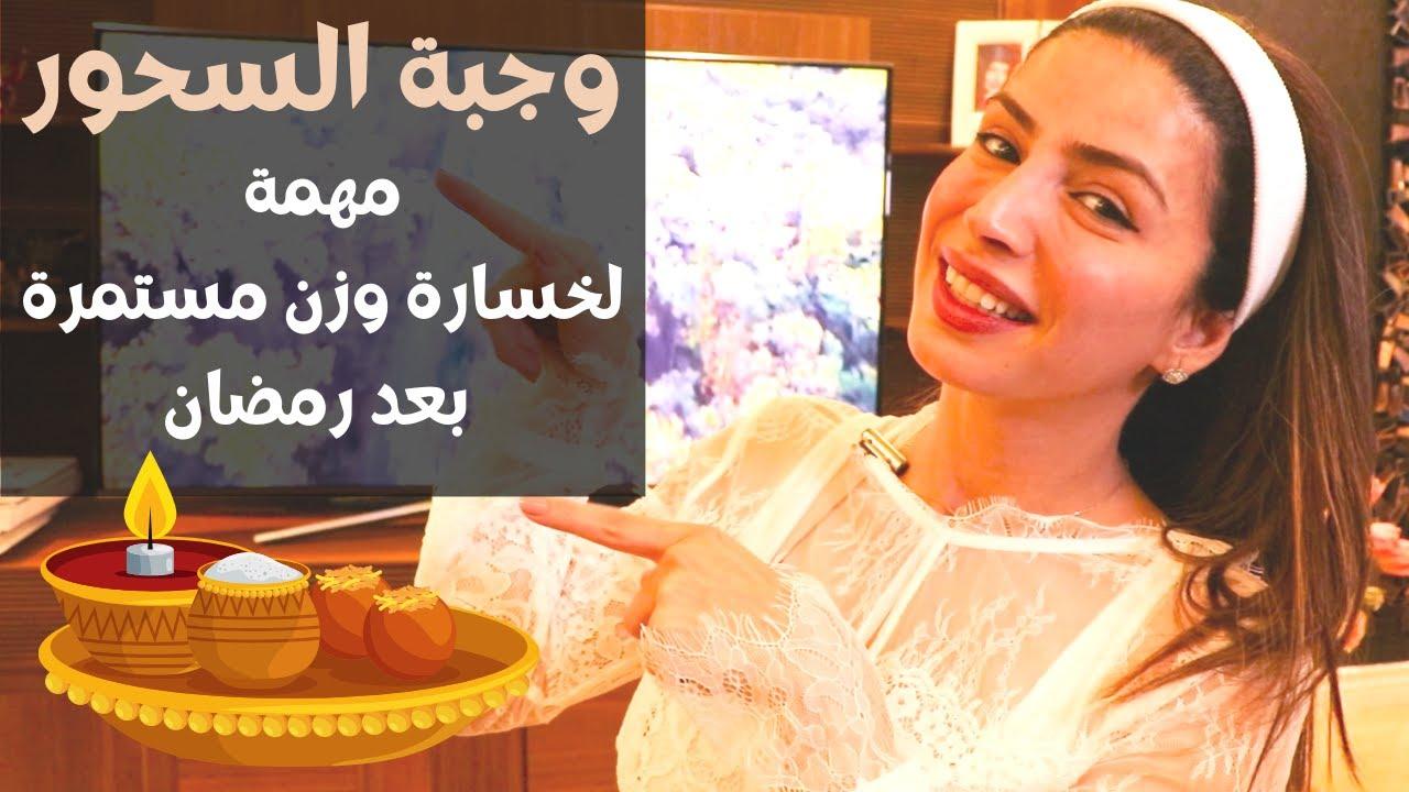 هل وجبة السحور مهمة لخسارة وزن تستمر حتى بعد رمضان ! مع سارة بوب فيت