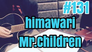 #133 himawari Mr.Children