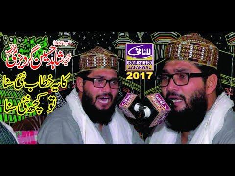 new khatb 2017 syed shahid hussain gardezi mafil milad narowal 03016316160