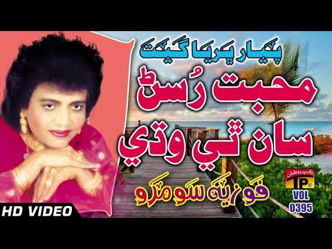 Muhabat Rusan San Thi Wade - Fozia Soomro - Sindhi Hits Old Song - Best Sindhi Song - TP Sindhi