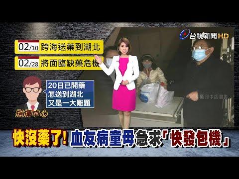 特殊新藥僅台灣有 病童媽求救盼包機成行