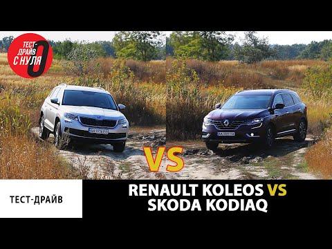 Renault Koleos Vs Skoda Kodiaq - сравнительный тест