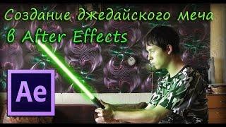 Создание джедайского меча в Adobe After Effects