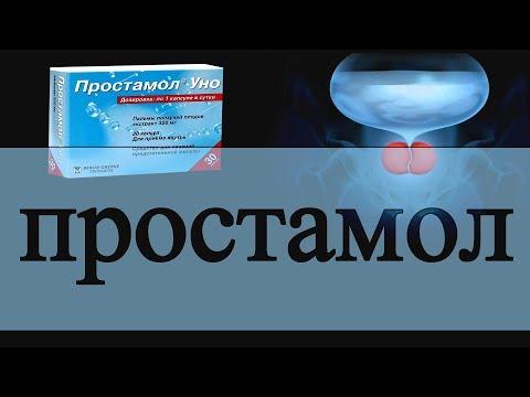 ПРОСТАМОЛ, помощь при простатите или плацебо?