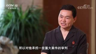 《一线》 20191030 裁判者·执着的守护  CCTV社会与法