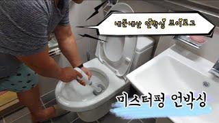 [언박싱 브이로그] 내돈내산 미스터펑 리뷰 언박싱~ 변…