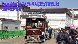 OsakaMetro大阪メトロのフェスティバルに行ってきました! No1