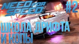 NEED FOR SPEED 2016 PC, 2К Разрешение - ДРИФТ И КОПЫ, Прохождение 2