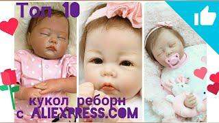 Обложка на видео о Топ 10 самых красивых кукол реборн с сайта AliExpress.