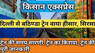 (Hindi)किसान एक्सप्रेस!! 14519!! Kisan Express!! Delhi To Bathinda Train Via Sirsa