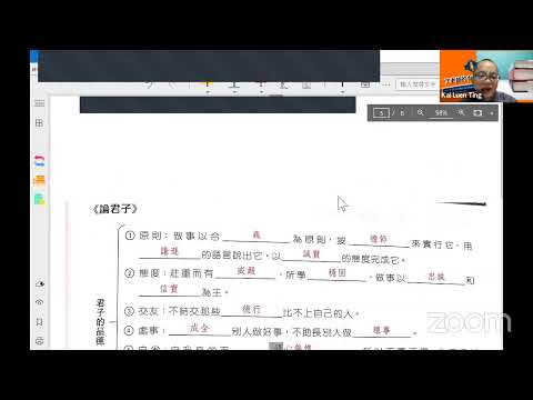 DSE 12篇範文論仁論孝論君子 - YouTube