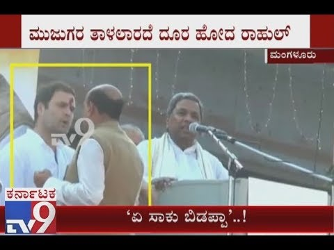 Embarrassing Moment for Congress, Rahul Gandhi Trying to get Rid of MLA Mohiuddin Bava