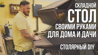 видео Как сделать стол для дачи своими руками?