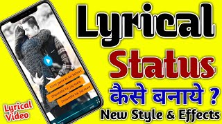 Lyrical WhatsApp status video kaise banaye | lyrical status video kaise banaye | Lyrical status