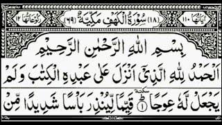 Surah Al-Kahf | By Sheikh Abdur-Rahman As-Sudais | Full With Arabic Text (HD) | 18-سورۃالکھف