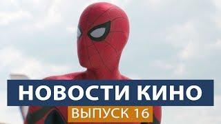 Новости кино – отзывы нового Человека Паука, продолжительность Игры Престолов, Чёрная Пантера