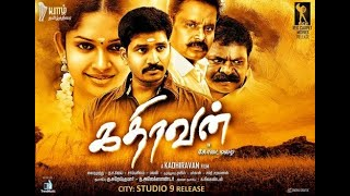 New Tamil Movies | Kodai Mazhai Full Movie HD | Tamil Exclusive Movies  World Wide