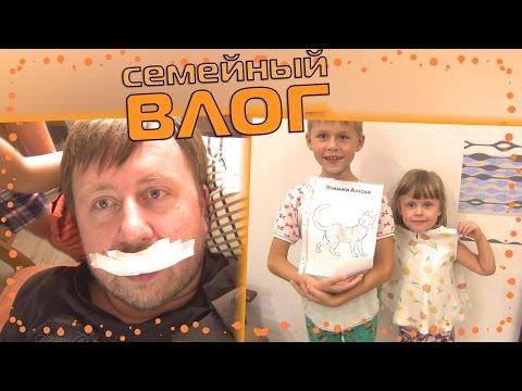 Vlog что случилось с папой сочинение про алиску меряем рост детей украина киев