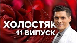 Холостяк 9 – Выпуск 11 от 17.05.2019