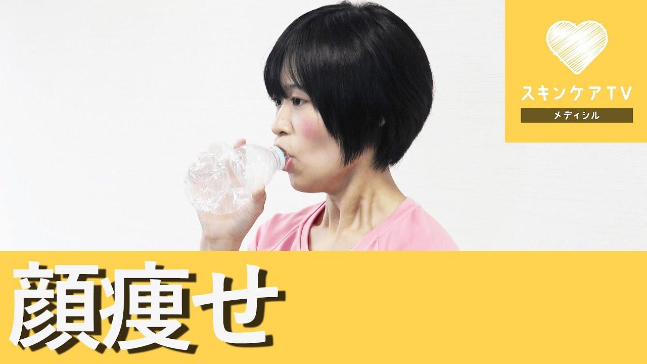 ペットボトルを使って顔のたるみをとる方法【即効 …