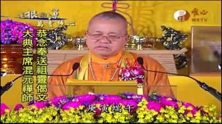 2016中華民族聯合祭祖大典06| WXTV唯心電視台