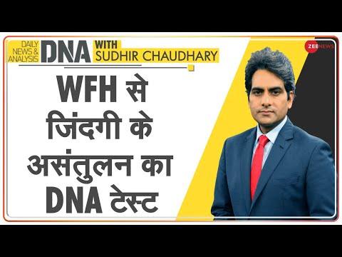 DNA: WFH मानसिक स्वास्थ्य के लिए हानिकारक है?   Work From Home   COVID-19   Latest News  Hindi News
