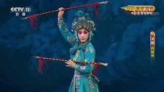《CCTV空中剧院》 20200203 京剧《白蛇传》 2/2| CCTV戏曲