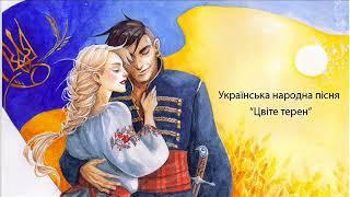 Цвiте терен - Украинские народные песни. Трiо бандуристок