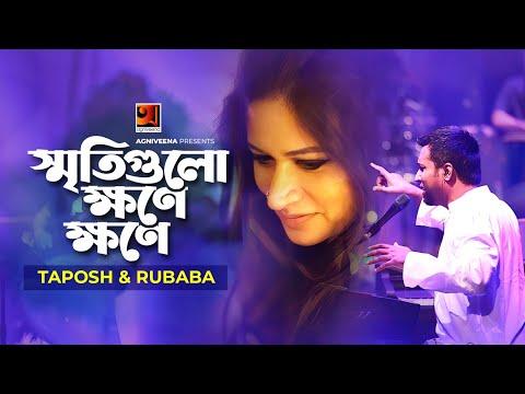 Sriti Gulo Khone Khone By Rubaba & Taposh   Album Jabi Jodi Chol   Official lyrical Video