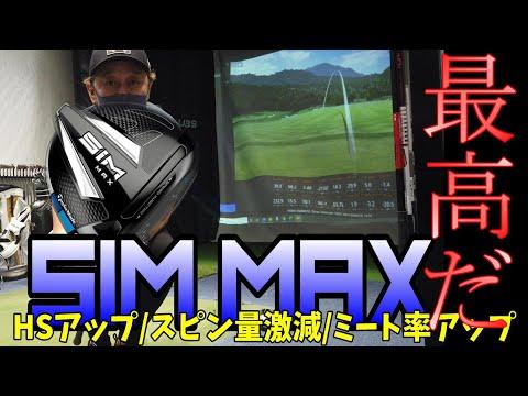 【SIM MAXいいよ!】って個人的見解です。COOLCLUBSでフィッティングしてもらったDRが最高だったって話。#SIMMAX #ゴルフフィッティング #ゴルフギア