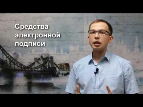 видео: Основные понятия. Часть 2: Средства электронной подписи