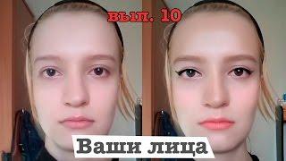 Длинное лицо: коррекция, стрелки, брови | Ваши лица, вып. 10