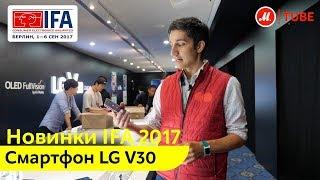 Новинки IFA 2017: смартфон LG V30