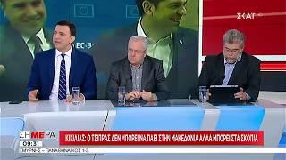 Σήμερα   Πολιτική συζήτηση στο Σήμερα   02/04/2019
