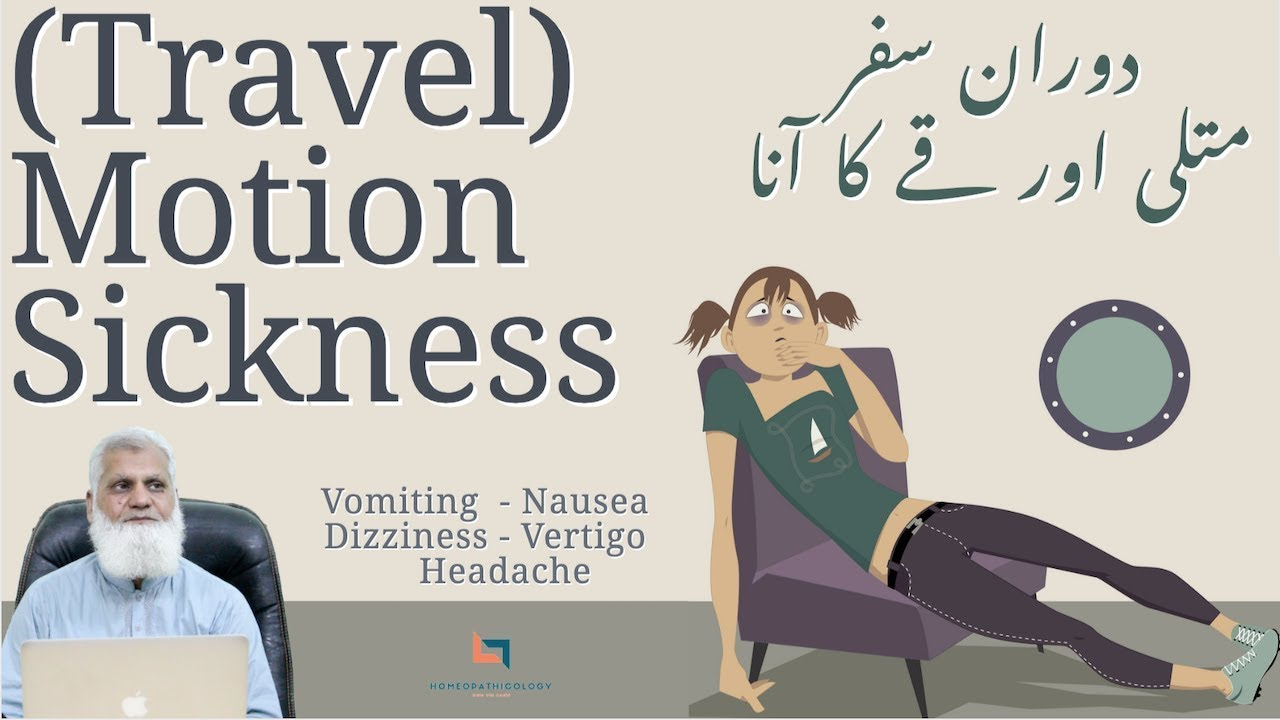 Travel sickness Treatment | Homeopathic Medicine For Motion Sickness & Mountain Sickness