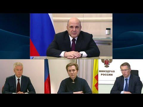 О ситуации с коронавирусом в России говорили на заседании координационного совета при правительстве.
