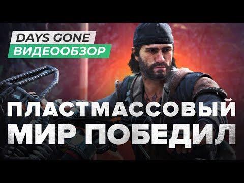 Обзор игры Days Gone