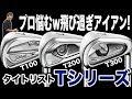 【ゴルフ】タイトリスト『Tシリーズ』 T100 T200 T300 最新アイアンを試打!【恵比寿ゴルフレンジャー♯384】