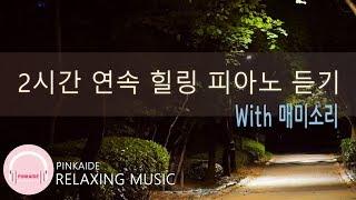 2시간 연속 듣기 | 한여름 밤의  꿈 (With 밤의 동네풍경과 매미소리) | 뉴에이지 연주곡