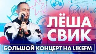 Лёша Свик - Самолеты, Малиновый свет, Дым. Эксклюзив на LikeFM