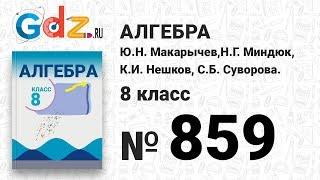 № 859- Алгебра 8 класс Макарычев