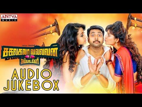 Sakalakala Vallavan Appatakkar Tamil Movie Songs || Jukebox || Jayam Ravi,Trisha, Anjali