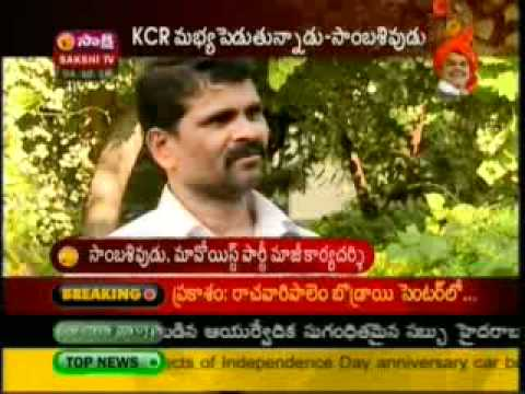 Amangal venkatesh interview with Maoist Party Ex.State Secretary Sambasivudu