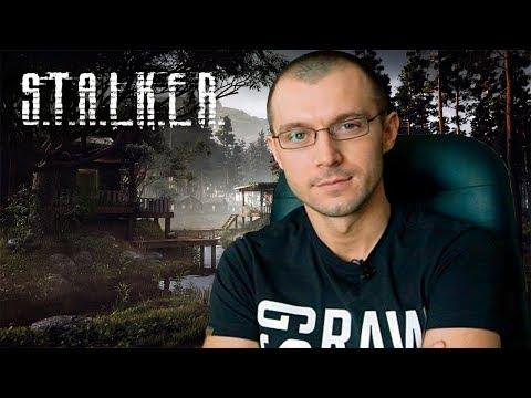 СТАЛКЕР 2: ИНТЕРВЬЮ СЕРГЕЯ ГРИГОРОВИЧА О STALKER 2  ( 2010 ГОД )