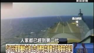 少了66架軍機的台海上空 我們現在要靠天弓飛彈來自保!!20140812-07 thumbnail