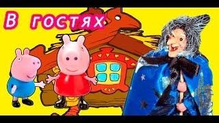 Мультфильм Свинка Пеппа в гостях у Бабы Яги 3 эпизод  Peppa Pig